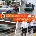5 วิธีขับรถลุยน้ำท่วม