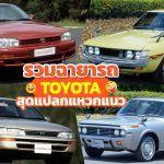 Toyota-Car-Nickname