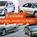 5-Secondhand-Cars-Not-Over-300000-Baht