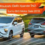 Mitsubishi-Xpander-2018