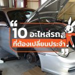 10-Need-To-Change-In-Car