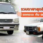 Toyota-Pickup-And-Van-Nickname