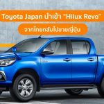 Toyota-Hilux-In-Japan