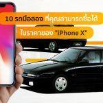 """10 รถมือสอง ที่คุณสามารถซื้อได้ในราคาของ """"iPhone X"""""""