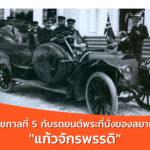 King-Rama-5-Royal-Cars