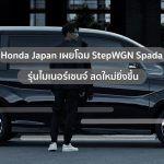 Honda-StepWGN-Spada