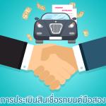 การประเมินสินเชื่อรถยนต์มือสอง (Ep.2/3)| Carro