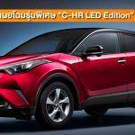 Toyota-C-HR-LED-Edition