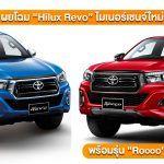 Toyota-Hilux-Revo-2018