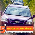 5-SUV-PPV-Secondhand-Cars