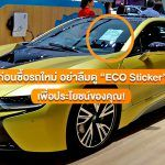 ECO-Sticker