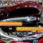 Motor-Expo-2017-Booking