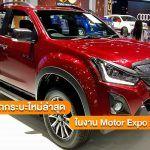 Pickup-Motor-Expo-2017