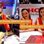 Pretty-Motor-Expo-2017