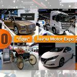 The-10-Best-in-Motor-Expo