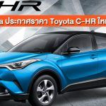 Toyota-C-HR-Price