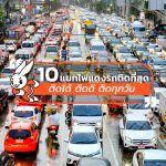 10-Intersection-Traffic-Bad-In-Bangkok