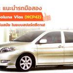 Toyota-Soluna-Vios-NCP42