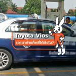 Toyota-Vios-เอามาทำแท็กซี่ได้ยังไง