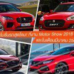 Promotion-3-2018-MotorShow