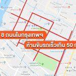 Speed-Limit-8-Road-In-Bangkok