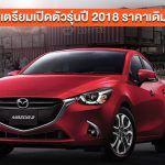 Mazda2-MY2018