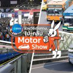 Travel-to-Motor-Show