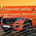 Chevrolet-Colorado-High-Country-Storm-2019