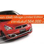 Mitsubishi-Mirage-Limited-Edition
