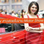 Pretty-Motor-Show-2018
