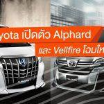 Toyota-Alphard-Vellfire-2018