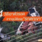 """4-วิธีเอาตัวรอดจากอุบัติเหตุ-""""รถตกเขา"""