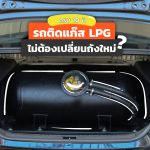 Carro-LPG-Gas-Tank-10-Years-Not-Replace