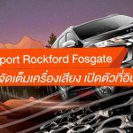 Mitsubishi-Pajero-Sport-Rockford-Fosgate