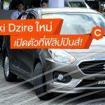 New-Suzuki-Dzire