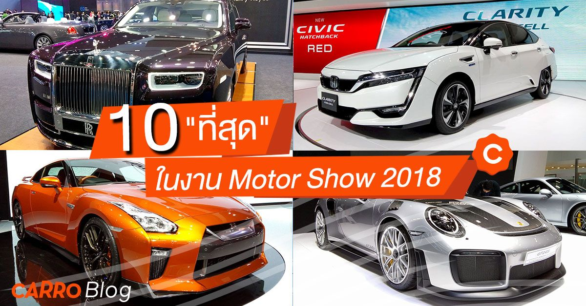 The-10-Best-In-Motor-Show-2018