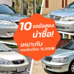 10-Secondhand-Cars-For-Salary-15K