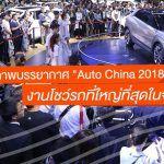 Auto-China-2018