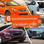 รถมือสอง, รถมือสองราคาถูก, Prius, Subaru XV, Ford Focus, Mazda3, Chevrolet Cruze, MG6