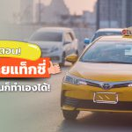 Carro-Disuse-Taxi-Meter-Registration-Plate