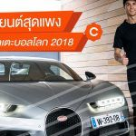 10-Footballer-Cars-In-World-Cup-2018