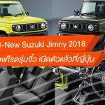 2018-All-New-Suzuki-Jimny