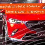 Mazda-CX-3-2018-Collection