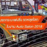 Pickup-And-Modify-Car-In-Bangkok-Auto-Salon-2018