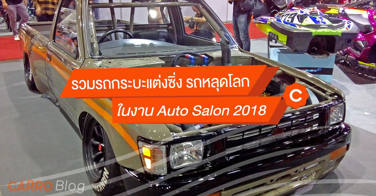 Pickup-And-Modify-Car-In-Bangkok-Auto-Salon-2018