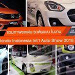 Gaikindo-Indonesia-Auto-Show-2018