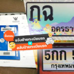 Change-Province-In-License-Plate