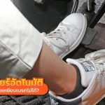 Do-Not-Use-Left-Foot-In-Brake-Pedal