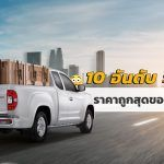 Carro-10-Cheapest-Pickup-In-Thailand
