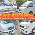 เช็คราคารถมือสอง Toyota Hiace / Commuter ทุกรุ่น
